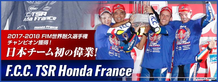 2017-2018 FIM世界耐久選手権 チャンピオン獲得!! 日本チーム初の偉業! F.C.C TSR Honda France