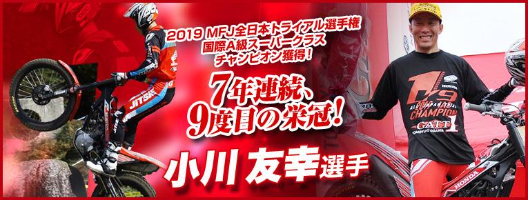 2019 MFJ全日本トライアル選手権 国際A級スーパークラス チャンピオン獲得! 7年連続、9度目の栄冠!小川友幸選手