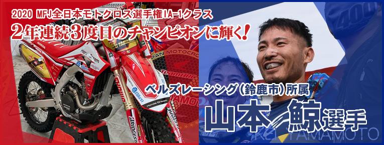 2020 MFJ全日本モトクロス選手権 IA-1クラス 2年連続、3度目のチャンピオンに輝く!ベルズレーシング(鈴鹿市)所属 山本 鯨選手
