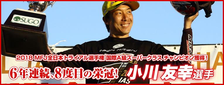 2018 MFJ全日本トライアル選手権 国際A級スーパークラス チャンピオン獲得! 6年連続、8度目の栄冠!小川友幸選手