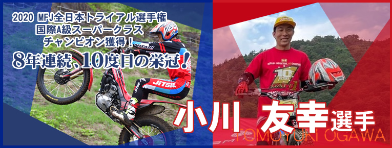 2020 MFJ全日本トライアル選手権 国際A級スーパークラス チャンピオン獲得! 8年連続、10度目の栄冠!小川 友幸選手