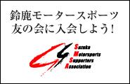 鈴鹿モータースポーツ友の会に入会しよう!