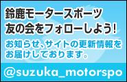 鈴鹿モータースポーツ友の会をフォローしよう!