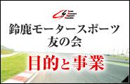 鈴鹿モータースポーツ友の会 目的と事業