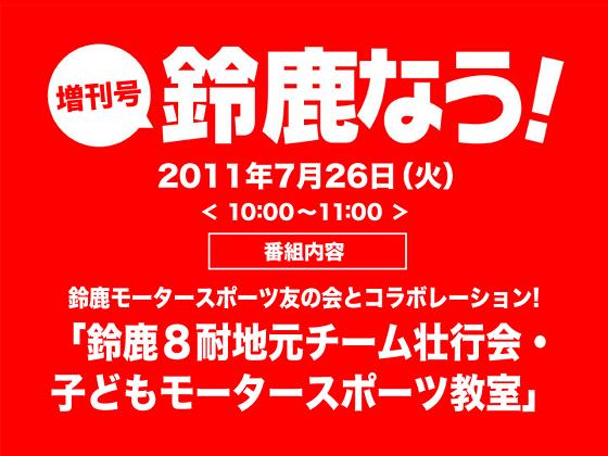 「増刊号/鈴鹿なう!」7月26日(火) 10:00~11:00  鈴鹿モータースポーツ友の会とコラボレーション!